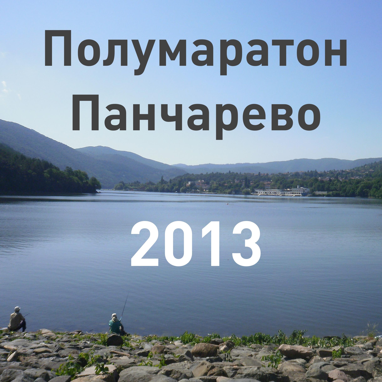 Резултати – Полумаратон Панчарево 2013